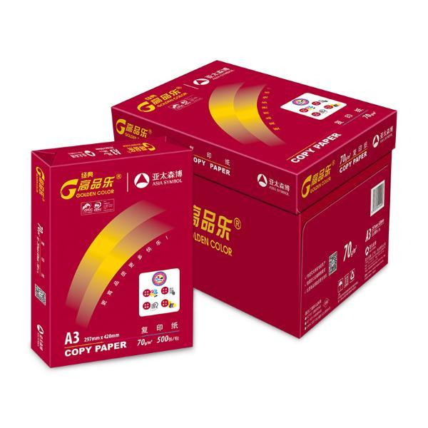 经典高品乐复印纸A4-70g  8包/箱